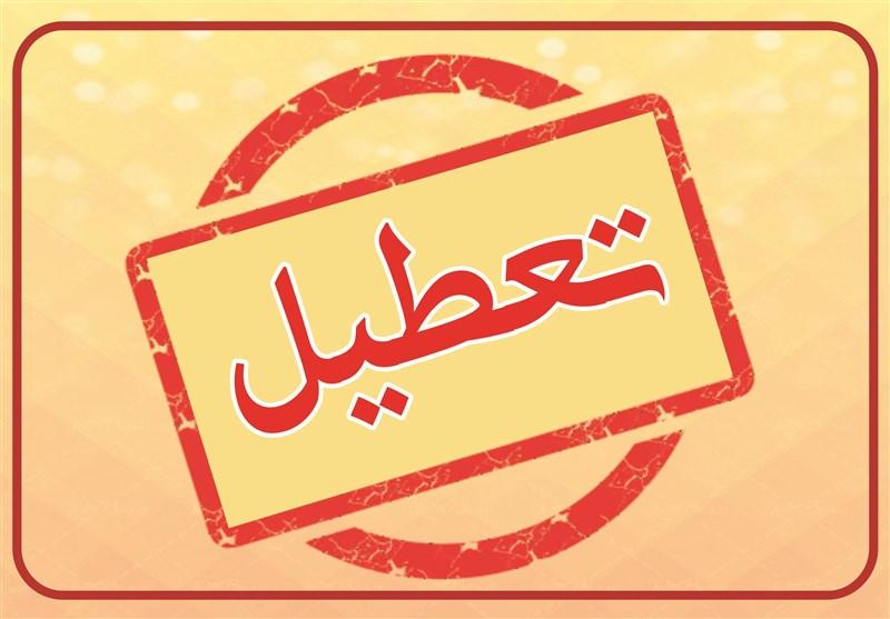 اطلاعیه 5 خرداد