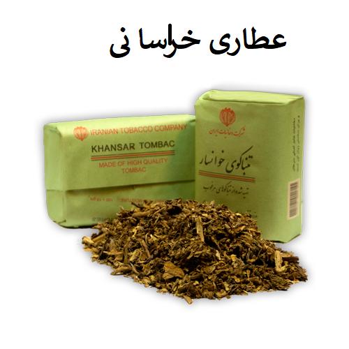 تنباکو افغانی
