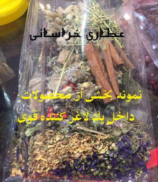 پک لاغر کننده گیاهی