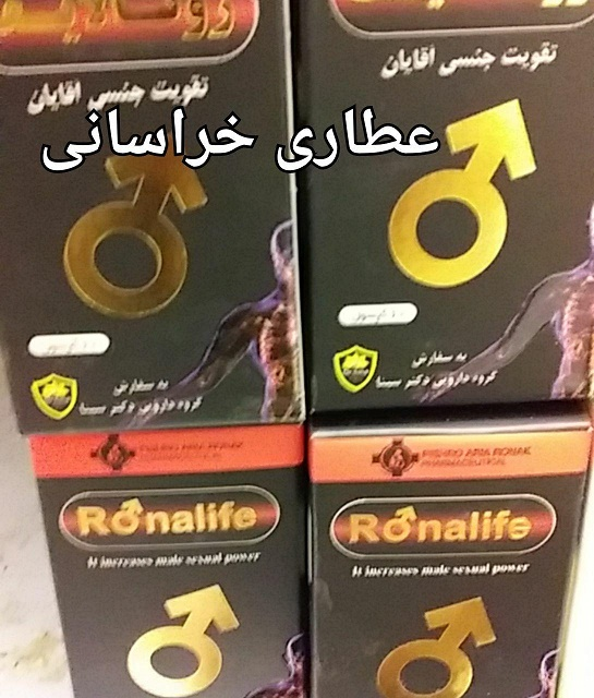 Image result for رونالایف