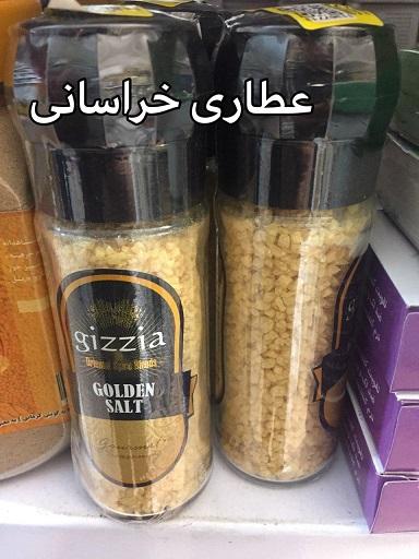 نمک طلایی