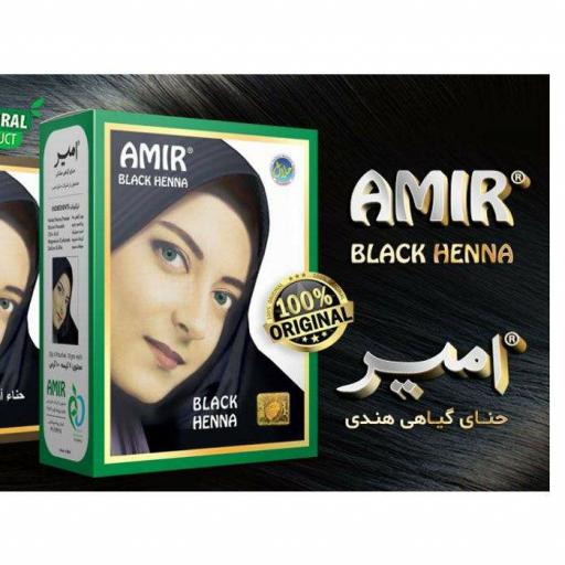 حنا امیر ایرانی مشکی